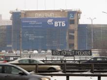 Стадион «Динамо». Банк ВТБ ломает Москву